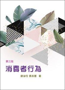 消費者行為, 3/e-cover