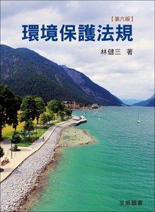 環境保護法規, 6/e-cover