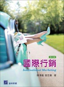 國際行銷, 3/e-cover