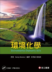 環境化學 (Manahan: Environmental Chemistry, 10/e)