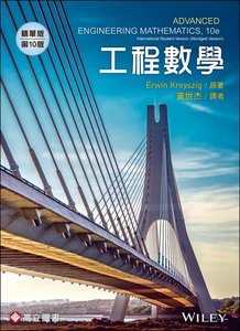 工程數學 (精華版)(Kreyszig : Advanced Engineering Mathematics, 10/e)-cover
