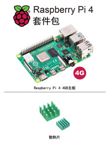 Raspberry Pi 4 Model B 4GB 樹莓派 +散熱片-cover