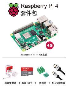 Raspberry Pi 4 Model B 4GB 套件包(含4GB主板+原廠變壓器+32GB SD卡+MicroHDMI 線+散熱片)-cover