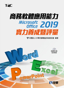 商務軟體應用能力 Microsoft Office 2019 實力養成暨評量-cover