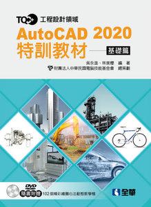 TQC+ AutoCAD 2020 特訓教材 -- 基礎篇-cover