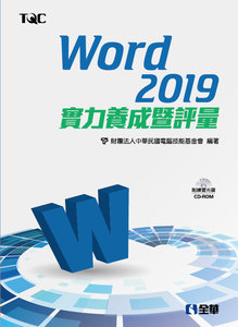 Word 2019 實力養成暨評量 (附範例光碟)-cover