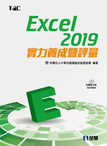 Excel 2019 實力養成暨評量 (附範例光碟)-cover