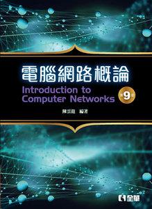 電腦網路概論, 9/e-cover