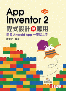 App Inventor 2 程式設計與應用:開發 Android App 一學就上手, 3/e (附範例光碟)-cover