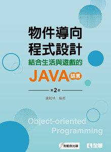 物件導向程式設計 - 結合生活與遊戲的 JAVA 語言, 2/e (附範例光碟)-cover