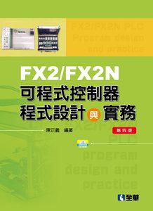FX2/FX2N 可程式控制器程式設計與實務, 4/e (附範例光碟)-cover