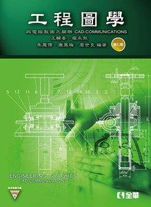 工程圖學-與電腦製圖之關聯, 7/e (附多媒體光碟)-cover