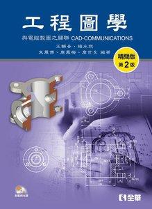 工程圖學(精簡版), 2/e-cover