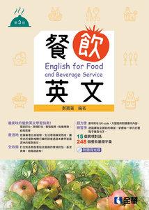 餐飲英文, 3/e (附英聽光碟)-cover