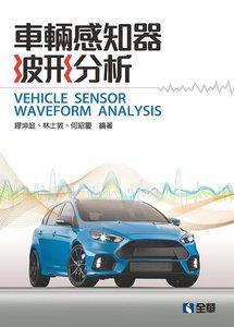 車輛感知器波形分析-cover