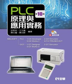 PLC 原理與應用實務, 10/e (附範例光碟)-cover
