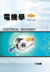 電機學, 5/e (精裝本)-cover