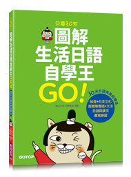 只要 30天,圖解生活日語自學王 (附外師發音MP3)-cover