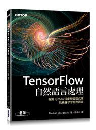 TensorFlow 自然語言處理|善用 Python 深度學習函式庫,教機器學會自然語言 (Natural Language Processing with TensorFlow)-cover