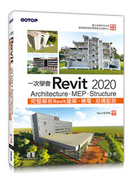 一次學會 Revit 2020 - Architecture、MEP、Structure 完整解析 Revit 建築、機電、結構配筋-cover