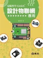 電腦科學 LinkIt 設計物聯網應用-cover