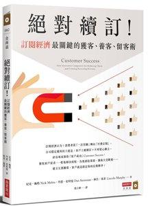 絕對續訂!訂閱經濟最關鍵的獲客、養客、留客術-cover