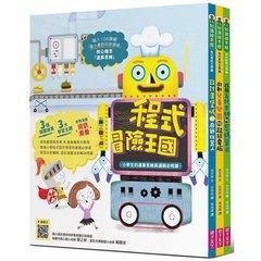 程式冒險王國:小學生的運算思維與邏輯必修課(三冊套書)-cover