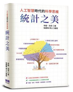 統計之美:人工智慧時代的科學思維-cover