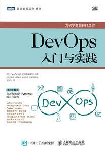 DevOps入門與實踐-cover