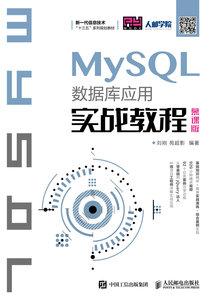 MySQL數據庫應用實戰教程(慕課版)-cover