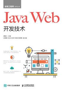 Java Web開發技術-cover