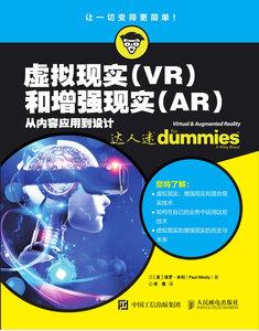 虛擬現實 VR 和增強現實 AR 從內容應用到設計-cover