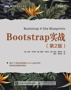 Bootstrap實戰 第2版-cover