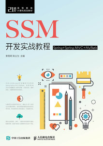 SSM 開發實戰教程 (Spring+Spring MVC+MyBatis)-cover