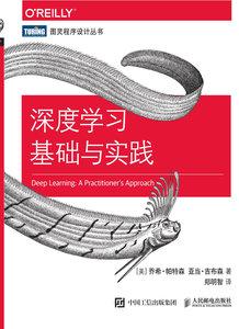 深度學習基礎與實踐-cover