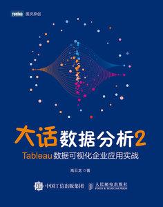 大話數據分析2 — Tableau 數據可視化企業應用實戰-cover