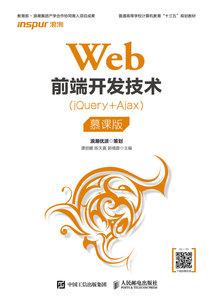 Web前端開發技術(jQuery+Ajax)(慕課版)-cover