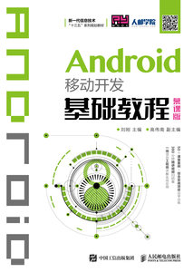 Android移動開發基礎教程(慕課版)-cover
