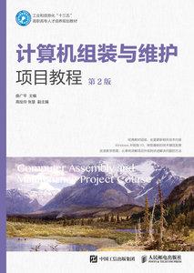 電腦組裝與維護項目教程(第2版)-cover