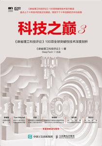 科技之巔3 麻省理工科技評論 100項全球突破性技術深度剖析-cover