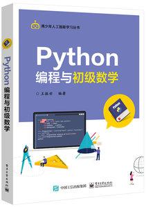 Python 編程與初級數學-cover