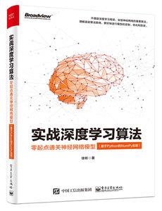 實戰深度學習算法:零起點通關神經網絡模型(基於Python和NumPy實現)-cover