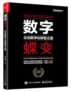 數字蝶變:企業數字化轉型之道-cover