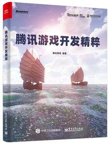 騰訊游戲開發精粹-cover