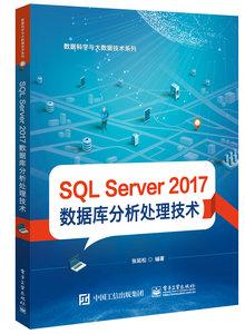 SQLServer2017數據庫分析處理技術-cover