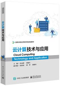 雲計算技術與應用-cover