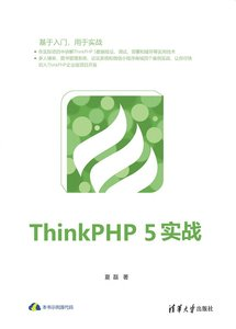 ThinkPHP 5 實戰-cover