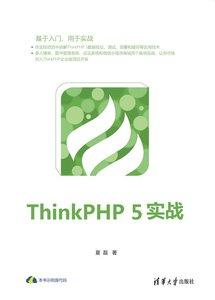 ThinkPHP 5 實戰