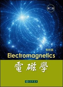 電磁學, 2/e-cover