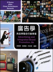 廣告學與品牌整合行銷傳播 (O'Guinn: Advertising and Integrated Brand Promotion, 8/e)-cover